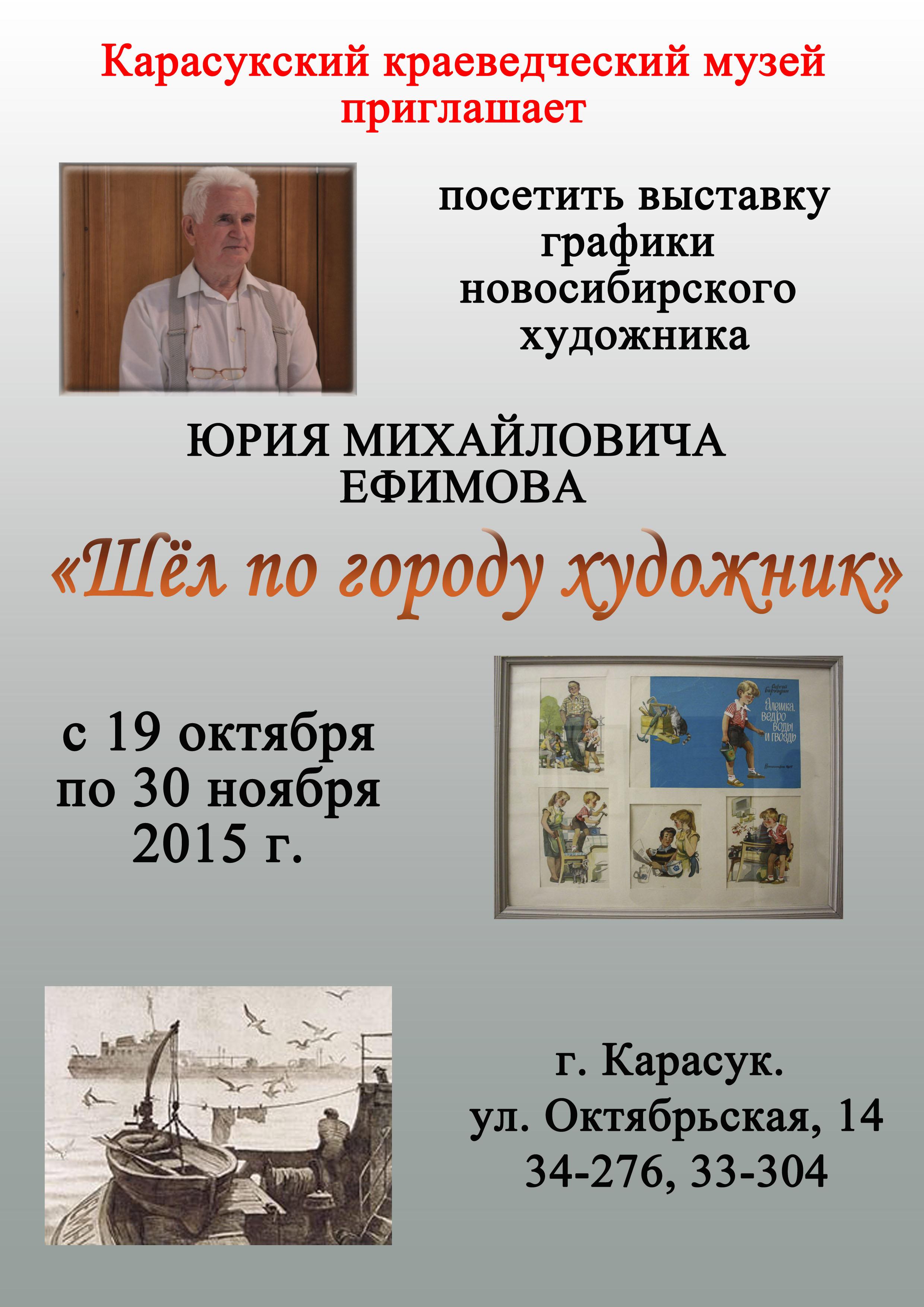 Художник Ефимов