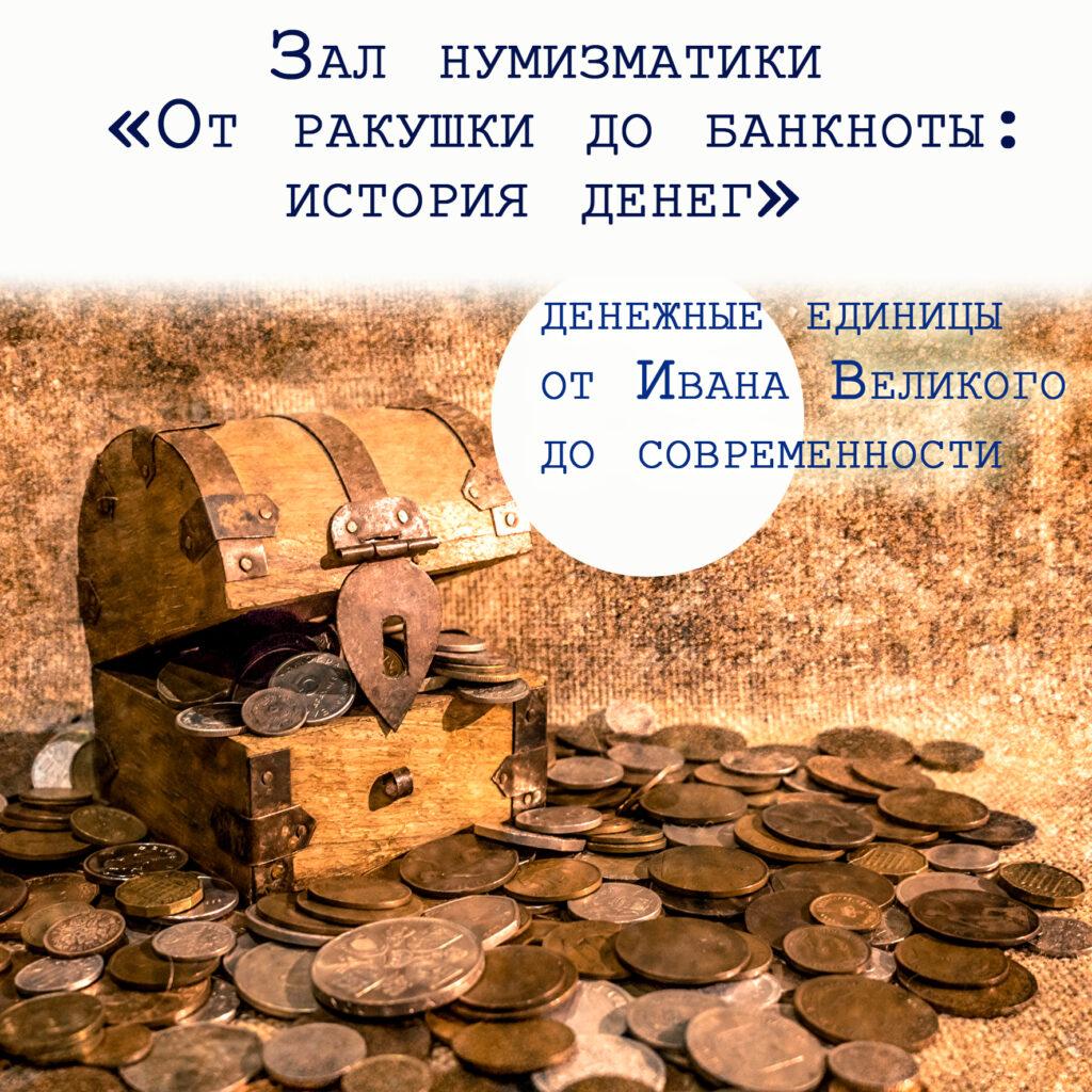 Карасук музей фото деньги