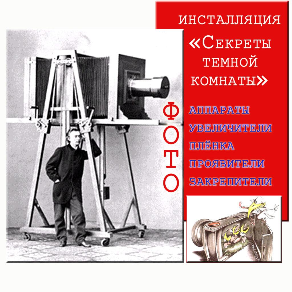 Карасук музей фото комната