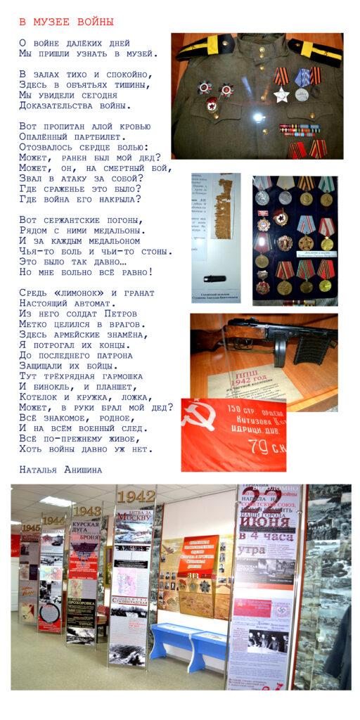 Карасук музей фото вов