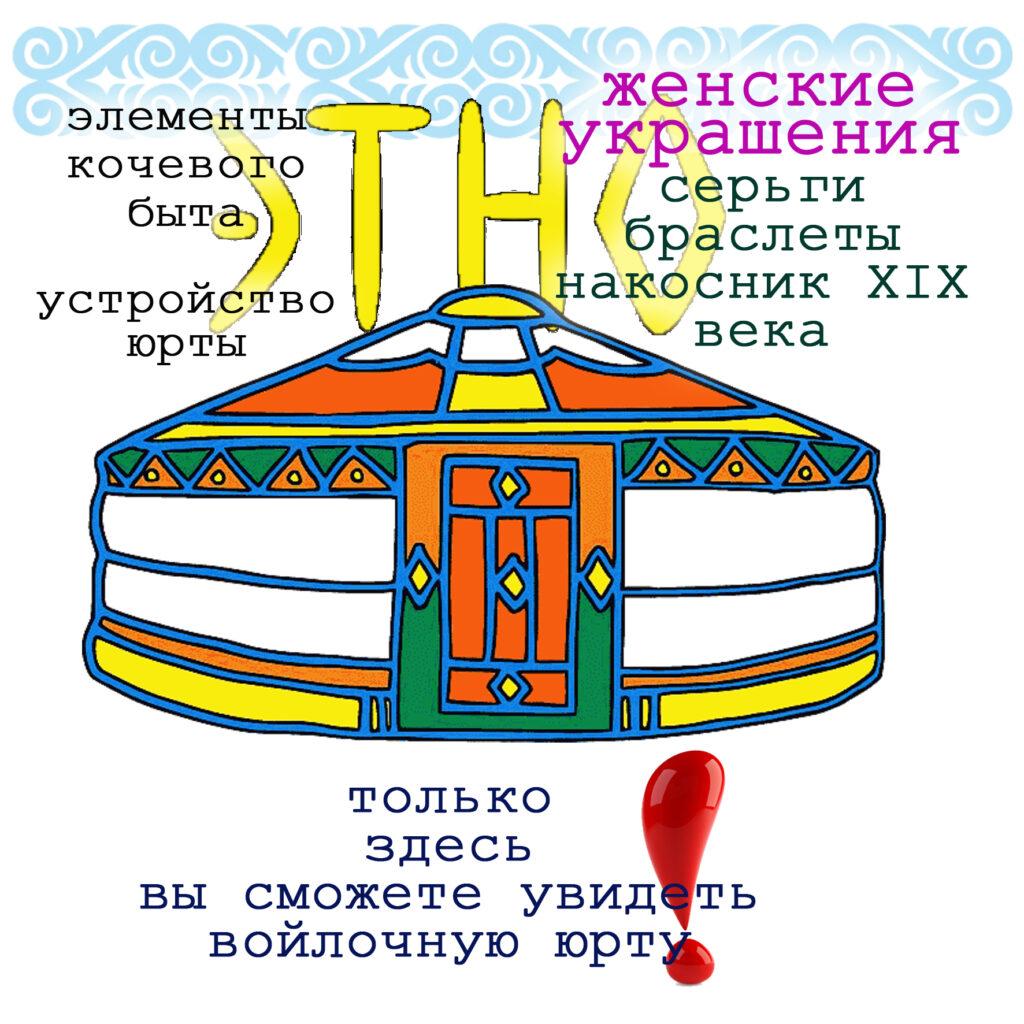 Карасук музей фото юрта казахи