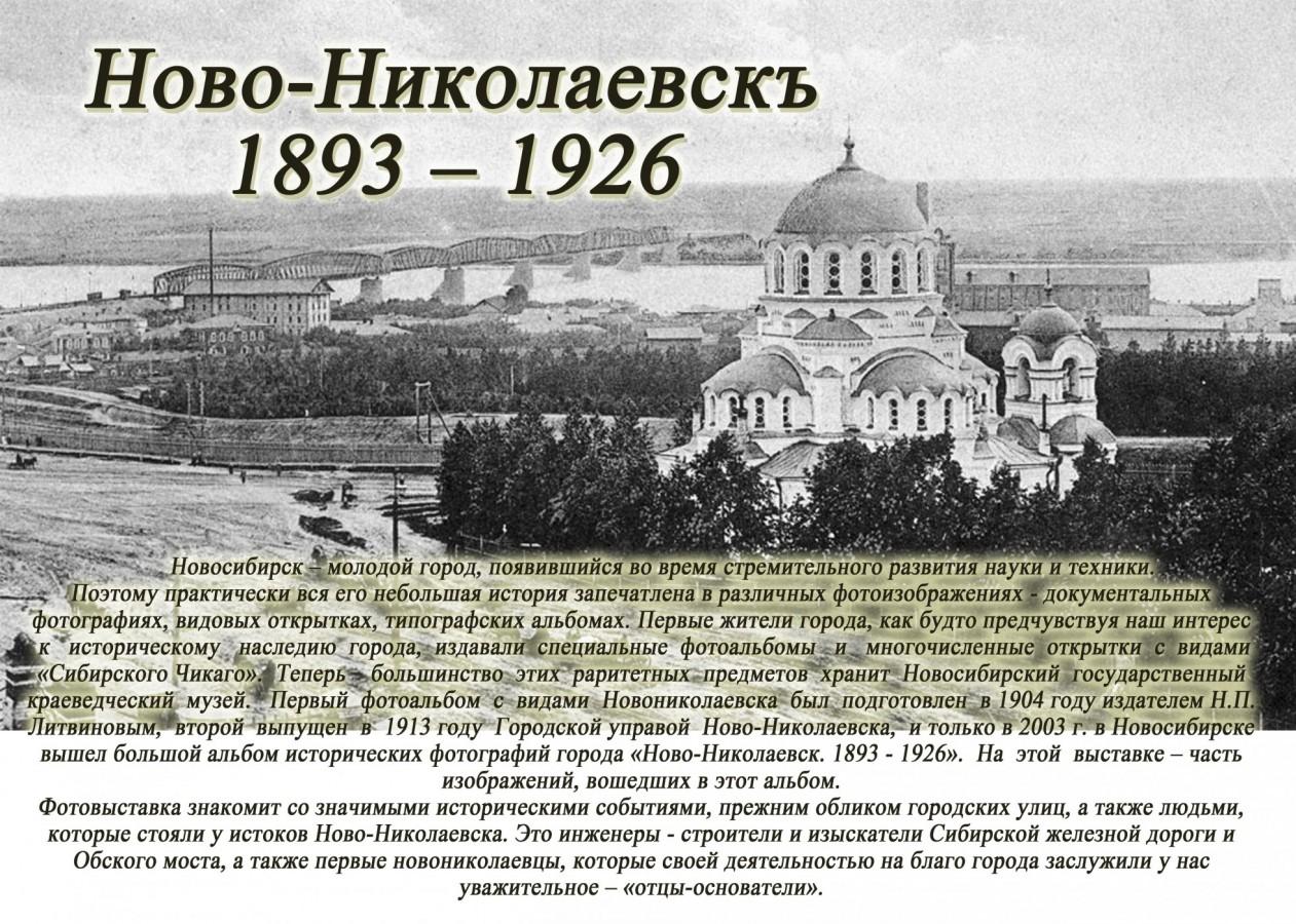 Ново-николаевск