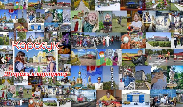 Карасук 100 лет