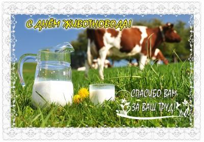 день животновода