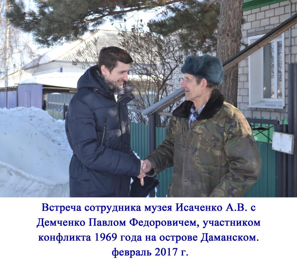 с Демченко П.Ф.