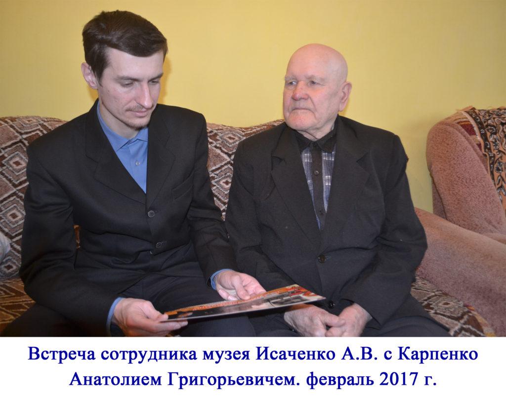с Карпенко А.Г.
