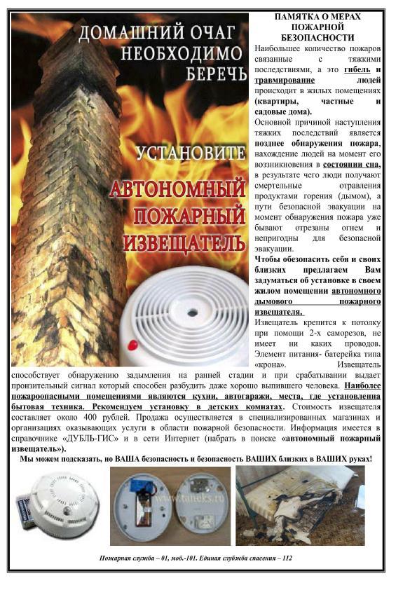 Памятка Пожарный извещатель_1