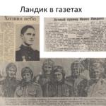 Ландик на страницах военных газет