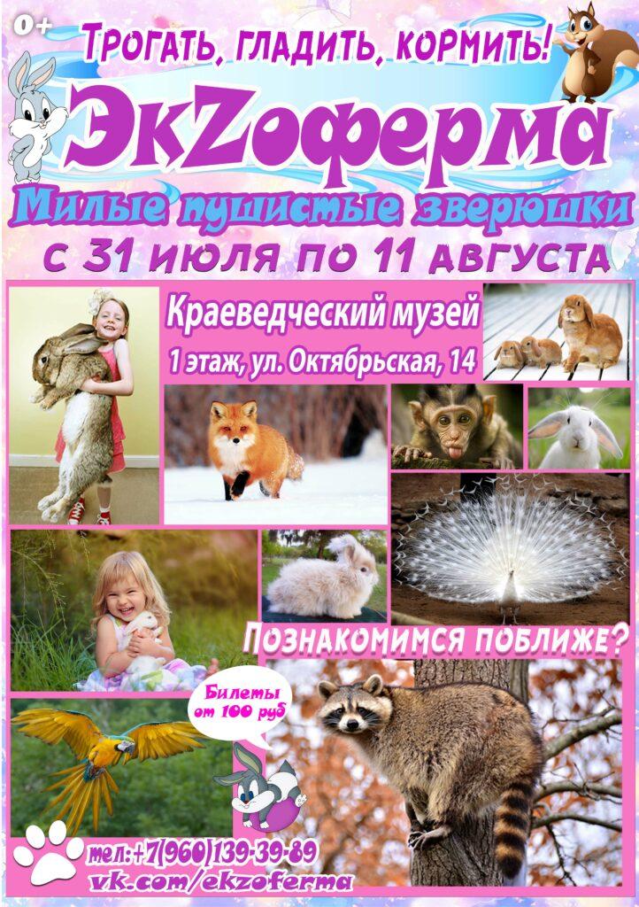 карасук Zooферма